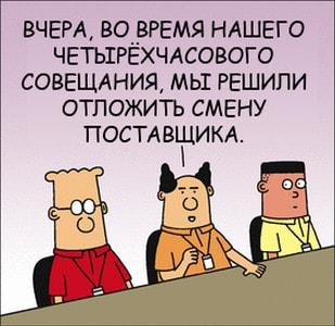"""""""Краткое"""" совещание"""